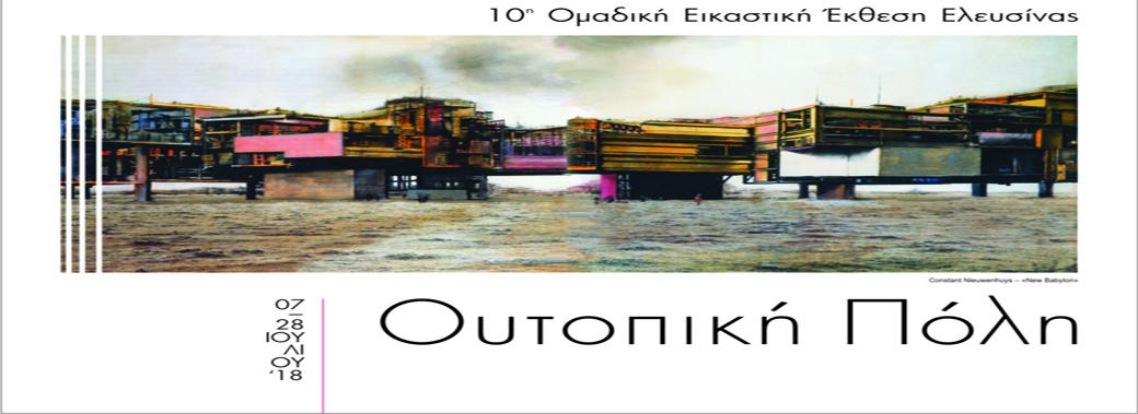 Δελτίο Τύπου για την 10η Ομαδική Εικαστική Έκθεση Ελευσίνας «Ουτοπική Πόλη»