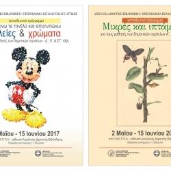 Εκπαιδευτικά προγράμματα  στην Αισχύλειο Δημοτική Βιβλιοθήκη Ελευσίνας για παιδιά του Δημοτικού Σχολείου
