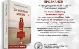 Παρουσίαση του βιβλίου  της Μαρίας Θεοδοσάκη «Το κόκκινο κοχύλι»